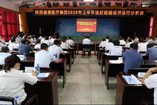 陕健医集团召开2020年上半年(1)28.png